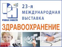 здравохранение 2014