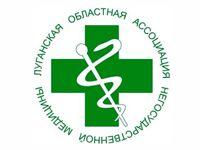 Собрание представителей частной медицины Луганской области