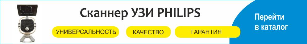 Сканнер УЗИ PHILIPS