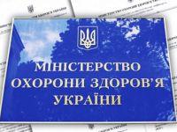 МОЗ намерено улучшить медико-демографическую ситуацию в Украине