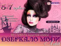 Зеркало моды 2014